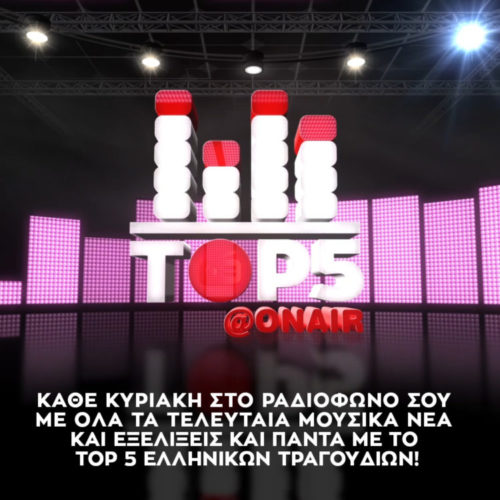 TOP5@ONAIR (GENERAL) ΚΥΡΙΑΚΗ SQ